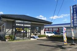 総合企画 佐藤建築株式会社